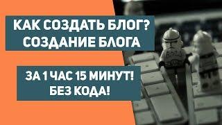 getlinkyoutube.com-КАК СОЗДАТЬ БЛОГ? Создание блога за 1 час 15 минут! Без кода!