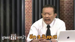 getlinkyoutube.com-ปฏิบัติการจับตัวพระธัมมชโย : ชูวิทย์ตีแสกหน้า | 23 ก.พ. 60
