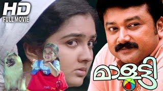 getlinkyoutube.com-Malayalam Full Movie Malootty   Jayaram Urvashi Baby Shyamili Malayalam Comedy Thriller Movies