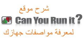 getlinkyoutube.com-شرح موقع Can You Run it لمعرفة مواصفات جهازك وتوافقه مع الالعاب