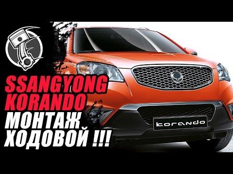 Ssangyong Korando Корандо Санг сборка ходовой