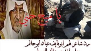 getlinkyoutube.com-جديد عيسى الليث يا ميج حني رد شاعر نهم ابونايف عباد ابوحاتم على خالد الفيصل