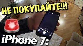 getlinkyoutube.com-iPhone 7 - ГОВНО! НЕ ПОКУПАЙТЕ!!! / Андрей Мартыненко