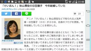 getlinkyoutube.com-「けいおん!」秋山澪役の日笠陽子 今年結婚していた