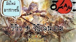 getlinkyoutube.com-Seven Knights : รีวิวและวิธีเล่นและกลยุทธที่มือใหม่ควรรู้