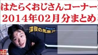 getlinkyoutube.com-はたらくおじさんコーナー(笑)2014年2月分総集編