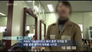 getlinkyoutube.com-다큐멘터리 3일 청주여자교도소 72시간 E77 081122 HDTV
