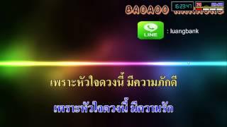 getlinkyoutube.com-ข้างหลังภาพ หนู มิเตอร์ extreme karaoke