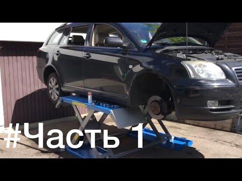 Замена амортизаторов как поменять стойки? Toyota Avensis Часть 1 Тойота Авенсис Т 25