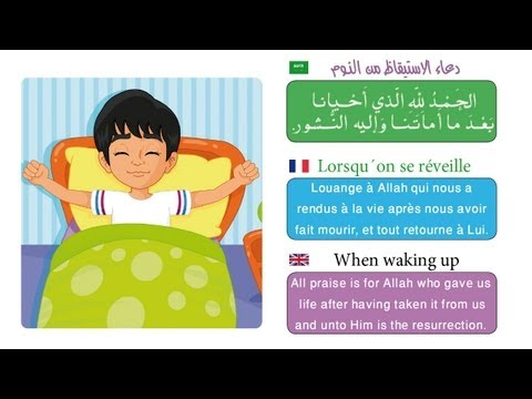 Invocations du petit musulman - أدعية للأطفال - dua for kids