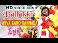 Pallakki | Avva Kano Kannada HD Video Song | feat. Prem, Ramaneethu Chowdhary I Jhankar Music