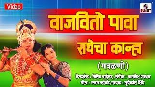 getlinkyoutube.com-Vajavita Pava - Radhecha Kanha - Gavlan - Sumeet Music