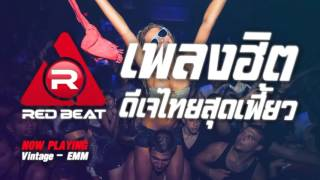 getlinkyoutube.com-REDBEAT NONSTOP CLUB MIX | EP.1 | เพลง ตื้ดๆ 2016 ดีเจไทย โคตรเฟี้ยว
