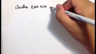 getlinkyoutube.com-คลิปทำข้อสอบภาค ก 80 ข้อ (Bonus Clip ทบทวน ร้อยละ/เปอร์เซนต์/บัญญัติไตรยางศ์)