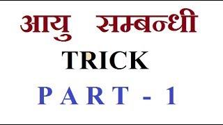 Problem on Ages trick आयु  सम्बन्धी प्रश्न ट्रिक(Age) Trick Part-1