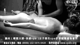 getlinkyoutube.com-女士減肥減壓spa會所-讓女士享受異性快感spa按摩減壓減肥