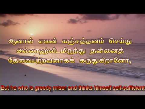 Tamil Quran - 92 Al-Lail (The Night)  سورة الليل