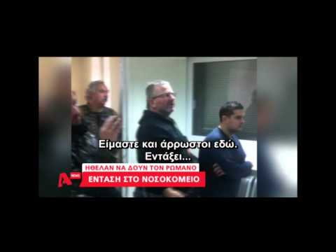 newsIT.gr Ένταση για τον Ρωμανό