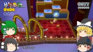 getlinkyoutube.com-【ゆっくり実況】 ゆっくり四人のマリオ冒険記 二話【スーパーマリオ3Dワールド】