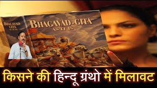 getlinkyoutube.com-Hindu's Holy Books were EDITED By Britishers Exposed By Rajiv Dixit