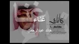 getlinkyoutube.com-خالد عبدالرحمن ياعذابي