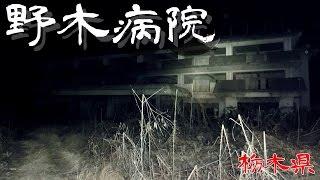 getlinkyoutube.com-【夜の廃墟探訪】野木病院【心霊現象を追い求める男】