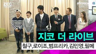getlinkyoutube.com-지코 더 라이브: 1회 FULL - 철구,로이조,범프리카,김민영,필메 [2015.04.25]