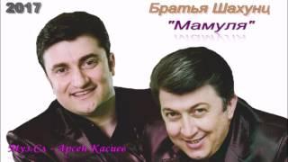 "getlinkyoutube.com-Братья Шахунц 2017 ""Мамуля""автор Арсен Касиев"