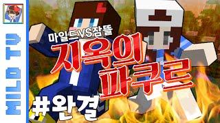 얼굴공개, 캠키고 마크!! [지옥의 파쿠르 점프맵 #단편] 콜라보컨텐츠 마인크래프트 Minecraft - [마일드]