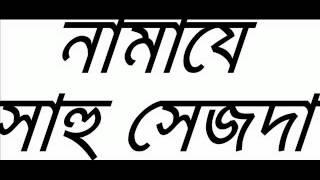 getlinkyoutube.com-Bangla Waz New Namaz Er Shaho Shejda By Sheikh Motiur Rahman Madani