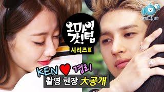getlinkyoutube.com-VIXX Ken X Nine Muses Kyungri.  So hot! New couple from the shooting spot! [Oh my God TIP!]