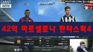 getlinkyoutube.com-감스트 : 42억 바르셀로나 판타스틱4 스쿼드 피파3 (FIFA Online3 l 4.2 billion in Barcelona Fantastic Four squad)