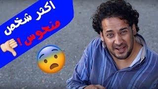 getlinkyoutube.com-#نشاز HD - المنحوس