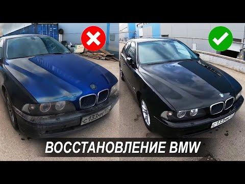 Восстановили БЕХУ! BMW E39 В ИДЕАЛЕ!