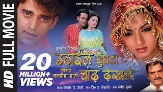 getlinkyoutube.com-Uthaile Ghungta Chand Dekhile - Bhojpuri Full Movie