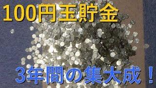 getlinkyoutube.com-3年間集めた100円玉貯金を集計してみた!