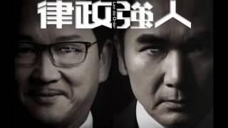 getlinkyoutube.com-公义的抉择-胡鸿钧 (律政强人片尾曲) Official Audio