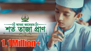 Amra-Jamear-Shoto-Taja-Pran-Theme-song-of-Jamea-Quasemia-Madrasha-Song-2018 width=