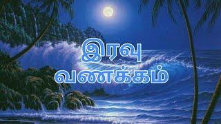 இனிய இரவு வணக்கம் நண்பர்களே Tamil Good Night Animated GIF Wishes for WhatsApp Status