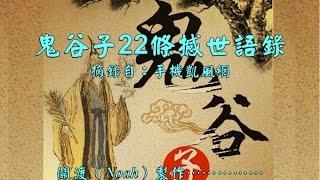 getlinkyoutube.com-鬼谷子22條撼世語錄