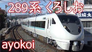 getlinkyoutube.com-289系特急くろしお 運転開始 芦原橋・西九条・新大阪