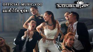 getlinkyoutube.com-MV แม่เจ้าโว๊ยซุปตาร์ (Superstar) – Doubletap (ตลาดนัดดาราดอทคอม)