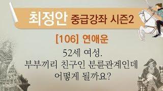 [최정안 중급강좌 시즌2][006] 연애운.52세 여성.부부끼리 친구인 분륜관계인데 어떻게 될까요