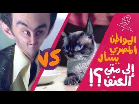 المواطن المصري يسأل إلى متى السكوت عن العنف؟