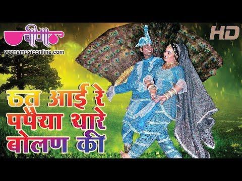 Rut Aai Re Papiha | Original Chang Dhamal Rajasthani Holi Songs | Ghunghat Khol De Album