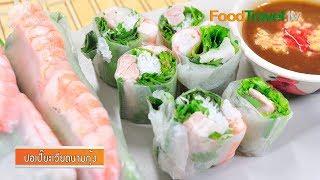 getlinkyoutube.com-ปอเปี๊ยะเวียดนามกุ้ง Vietnamese Fresh Spring Rolls with Shrimp