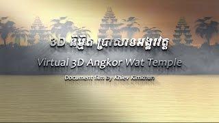 getlinkyoutube.com-Virtual 3D of Angkor Wat Temple And Equinox