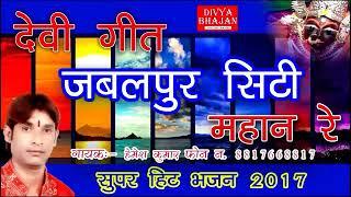 Jabalpur City Mahan Full Songs जबलपुर सिटी महँ