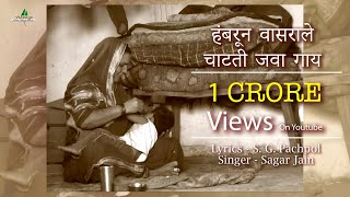 getlinkyoutube.com-Hambarun vasrala chatati jevha gay    sagar jain   Official song  