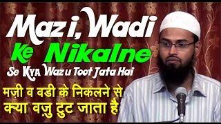 getlinkyoutube.com-Mazi, Wadi Ke Nikalne Se Kya Wazu Toot Jata Hai By Adv. Faiz Syed